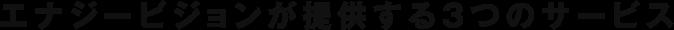 エナジービジョンが提供する3つのサービス