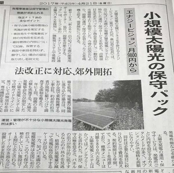 2017年4月21日 日経産業新聞
