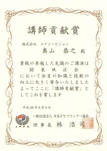 2017年08月10日日本PVプランナー協会表彰状