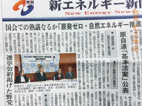 新エネ新聞2