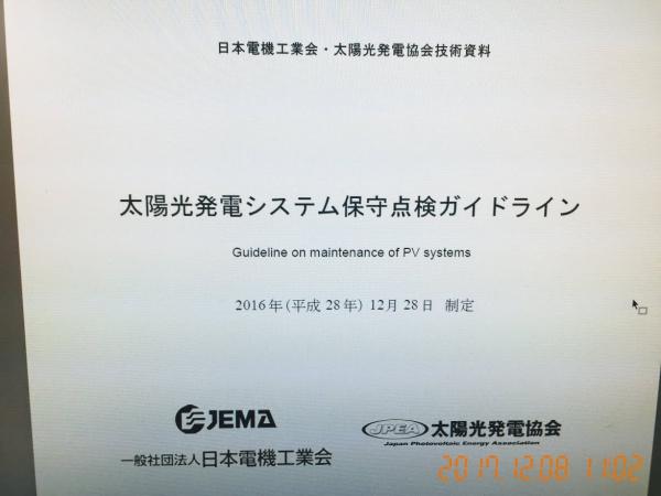 JPEA/JEMA太陽光発電システム保守点検ガイドライン