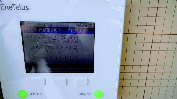 パワコンのモニターに表示された「電圧上昇抑制」(=出力抑制)の履歴
