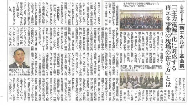 shin20181029_kakumei