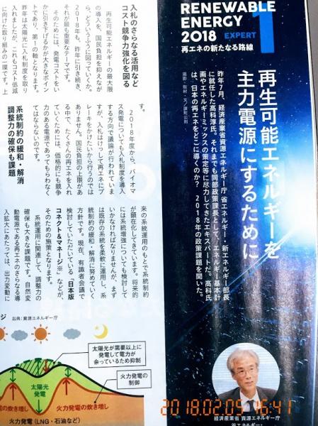 資源エネルギー庁省エネルギー・新エネルギー部長 高科淳氏のコメント