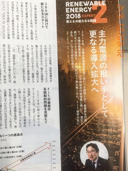 JPEAの平野敦彦代表理事のコメント